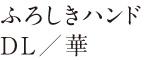 ふろしきハンド DL/華